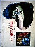 世界怪奇スリラー全集 (6)世界の円盤ミステリー