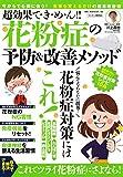 超効果て・き・め・ん!!花粉症の予防&改善メ...