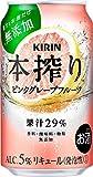 【果汁とお酒だけ】キリン本搾りチューハイ ピンクグレープフルーツ 350ml