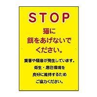 〔屋外用 看板〕 STOP 猫に餌をあげないでください 縦型 丸ゴシック 穴あり (900×600mmサイズ)