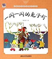 Twinkling Rabbit Lamp (Chinese Masters' Classical and Original Picture Books Happy Reading Series) (Chinese Edition)