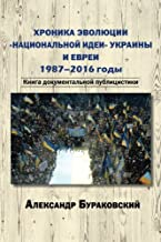 A Chronicle of the Evolution of Ukraine's