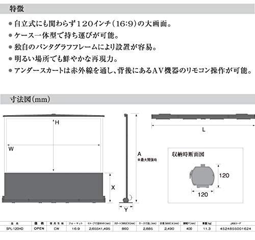 IZUMI-COSMO『SPL-120HD』