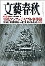 文藝春秋2021年6月号 雑誌