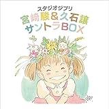 "Studio Ghibli ""Hayao Miyazaki & Joe Hisaishi"" Soundtrack Box von Joe Hisaishi"