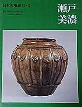 (Ceramics of Japan) Seto-Mino (1989) ISBN: 4124028733 [Japanese Import]