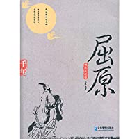 Poets of the swan song of Qu Yuan(Chinese Edition)