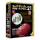 スーパーマップル・デジタル 21全国版