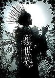 音楽朗読劇『黑世界 ~リリーの永遠記憶探訪記、或いは、終わりなき繭期にまつわる寥々たる考察について~』 日和の章 Blu-ray