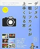デジタル一眼レフカメラが上手くなる本 基本とシーン別の撮り方60