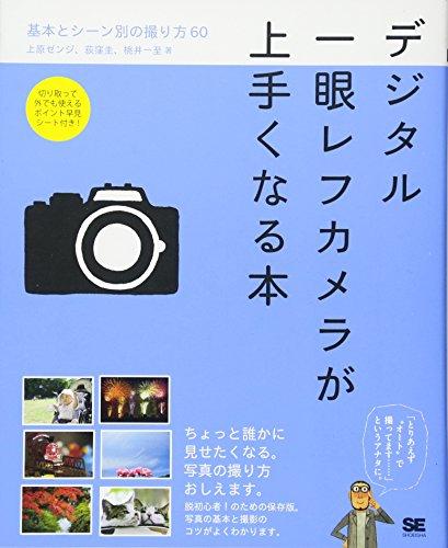 翔泳社『デジタル一眼レフカメラが上手くなる本~基本とシーン別の撮り方60』
