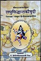 Laghu Siddhanta Kaumudi (sanskrit & hindi Translation)
