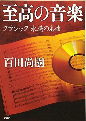 (CD付き)至高の音楽 クラシック 永遠の名曲