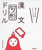 漢文句形ドリル