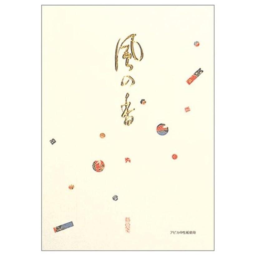 苛性人工的なシステム(まとめ買い)アピカ 便箋セミB5 セン36 風の香 35枚【×20セット】