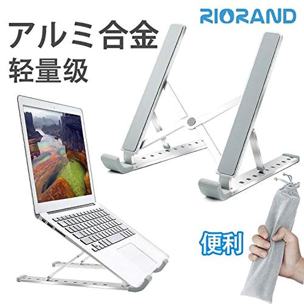 立場代表ローマ人ノートパソコン スタンド PCスタンド ラップトップスタンド 折りたたみ式 アルミ合金 PCホルダー 高さ?角度調整可能 軽量PC/MacBook/ラップトップ/iPad/タブレット (金属)