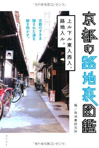 京都の路地裏図鑑―上ル下ル東入西入、路地入ル。の詳細を見る