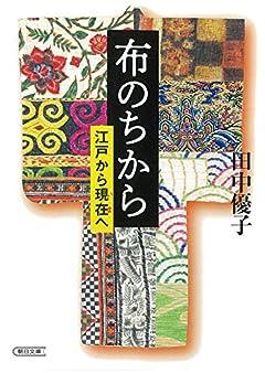 布のちから 江戸から現在へ (朝日文庫)