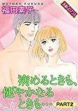 【素敵なロマンスコミック】病めるときも、健やかなるときも… PART2