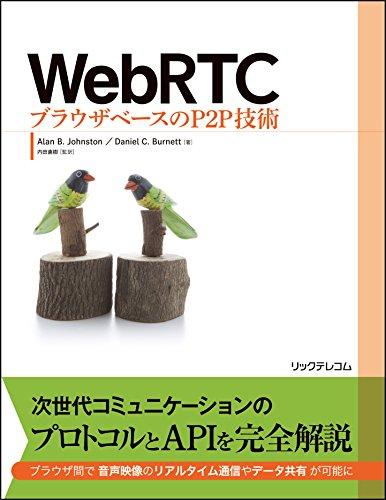 [画像:WebRTC ブラウザベースのP2P技術]