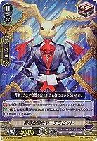 カードファイトヴァンガードV 第2弾 「最強!チームAL4」/V-BT02/021 悪夢の国のマーチラビット RR