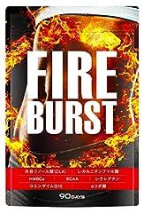 【FIRE BURST】 CLA カルニチン BCAA サプリ 厳選素材 90日分