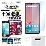 ASDEC LG style3 フィルム グレア 日本製 指紋防止 気泡消失 光沢 ASH-L41A/LG style3 L41A