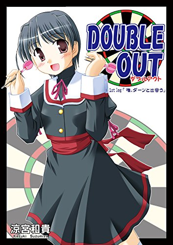 DOUBLE OUT 1st leg: Yui meets darts (Japanese Edition)