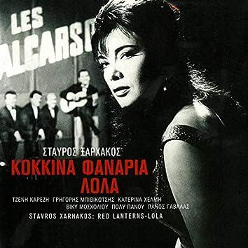 Kokkina Fanaria - Lola (Original Motion Picture Soundtrack / Remastered)