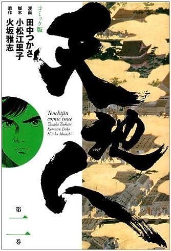 天地人 第2巻―コミック版