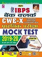 Kiran IBPS Bank Clerk CWE X Preliminary Exam Mock Test (Hindi Medium) (3054)