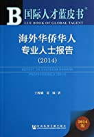 International Talent Blue Book: overseas Chinese professionals report (2014)(Chinese Edition)