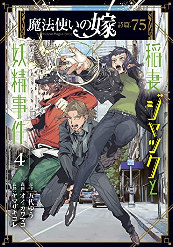 The Ancient Magus' Bride: Jack Flash and the Faerie Case Files Vol. 4