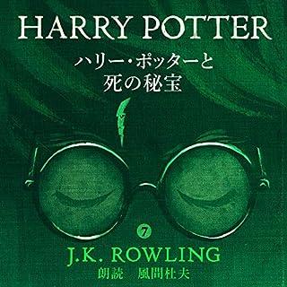 ハリー・ポッターと死の秘宝     Harry Potter and the Deathly Hallows              著者:                                                                                                                                 J.K.ローリング,                                                                                        松岡 佑子                               ナレーター:                                                                                                                                 風間 杜夫                      再生時間: 35 時間  33 分     21件のカスタマーレビュー     総合評価 5.0