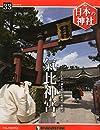 日本の神社 33号  氣比神宮   分冊百科