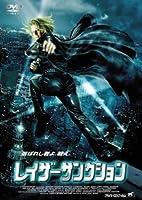 レイザーサンクション [DVD]