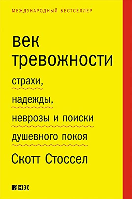 今上がる熟練したВек тревожности: Страхи, надежды, неврозы и поиски душевного покоя (Russian Edition)