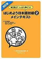 毎日使えてしっかり身につく はじめよう日本語初級〈2〉メインテキスト