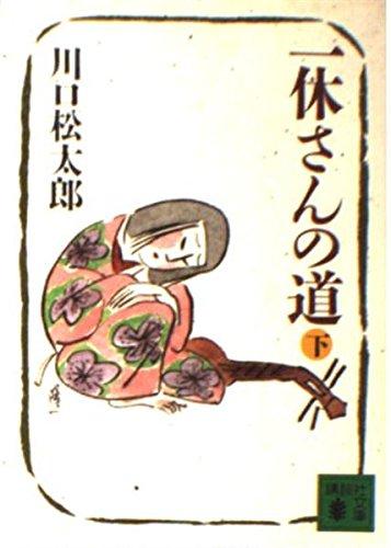 一休さんの道〈下〉 (講談社文庫)