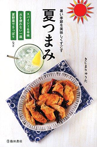 暑い季節を美味しくすごす 夏つまみ (池田書店)