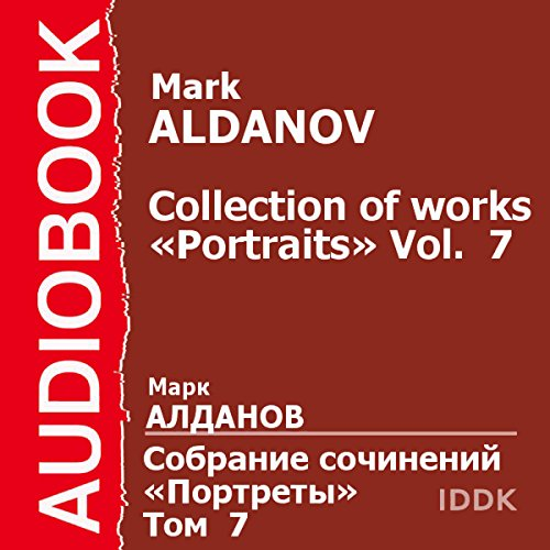 Collection of Works: Portraits, Volume 7 [Russian Edition] audiobook cover art