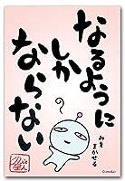 めんどく星人 おもしろ言葉ポストカード 「なるようにしか」 笑える絵葉書