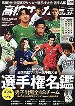 高校サッカーダイジェスト(31) 2021年 1/19 号 [雑誌]