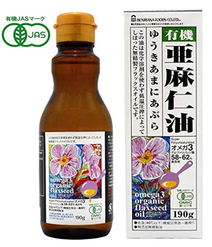 宗教的な認識確保する紅花食品 有機亜麻仁油(オーガニックフラックスシードオイル)190g×3本セット
