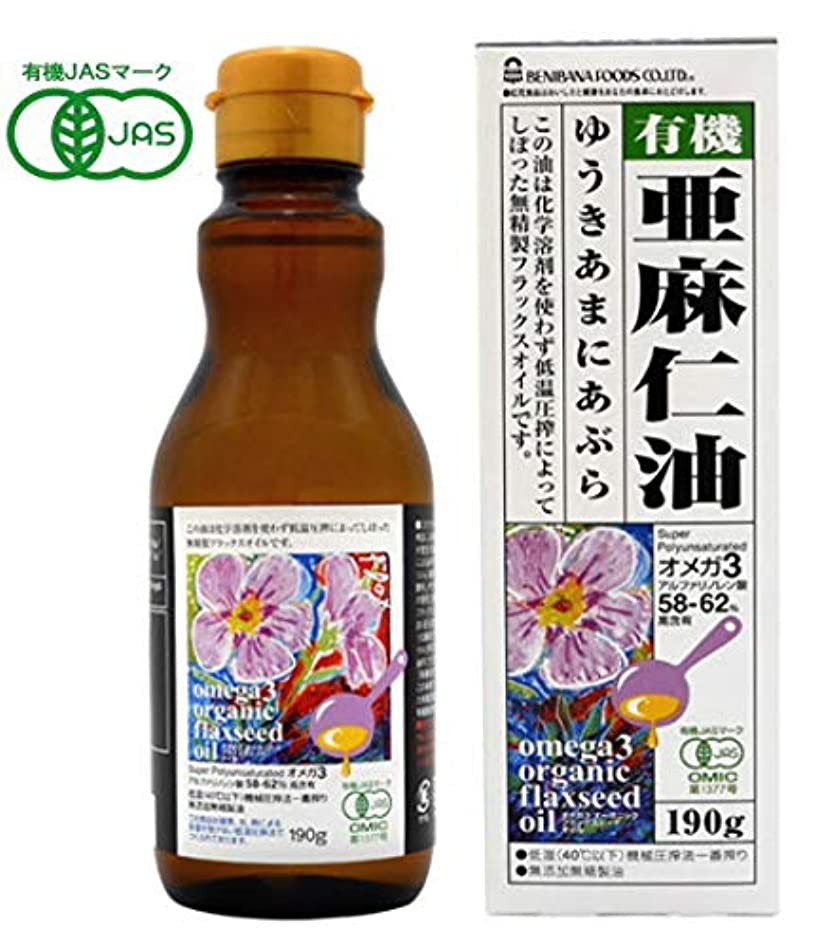 痴漢無能竜巻紅花食品 オーガニックフラックスシードオイル(有機亜麻仁油) 190g×8本セット