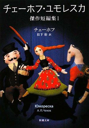 チェーホフ・ユモレスカ―傑作短編集〈1〉 (新潮文庫)の詳細を見る