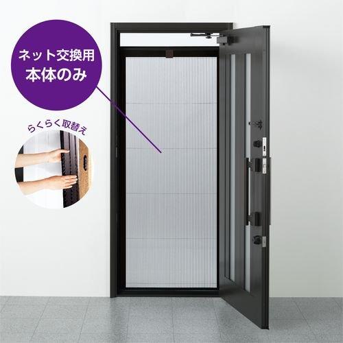 川口技研 ドア用網戸 アルキング網戸 AK-21