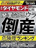 週刊ダイヤモンド21年9/4号 [雑誌]