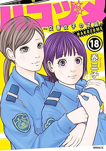 ハコヅメ~交番女子の逆襲~(18) _0