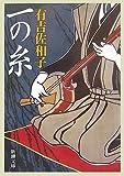 一の糸 (新潮文庫)
